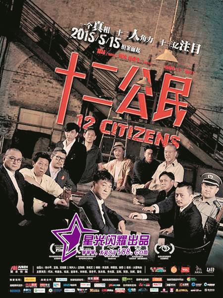 电影:《十二公民》