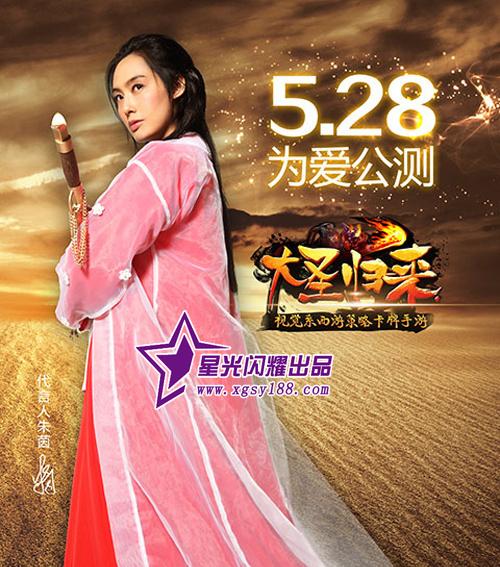 """日前,""""紫霞仙子""""朱茵正式成为触控游戏旗下西游策略卡牌手游《大圣"""