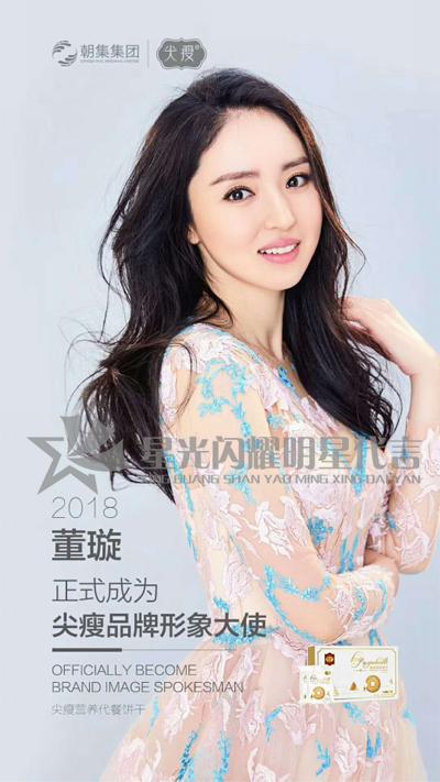 李小璐明星代言宫品植物消毒液,再到尖瘦品牌2018全球形象大使董璇.